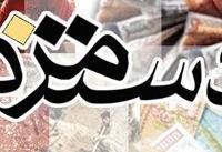 تصمیم جدید مجلس درباره حقوق کارکنان دولت