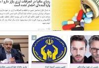 ردپای مافیا در انحرافات ارزیِ دارو / هشدار پلیس درباره نرمافزار Faceapp