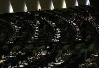 جلسه علنی آغاز شد/ طرح حذف سود و جرائم بانکی در دستور کار مجلس