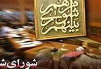 سامانه طرح ها و لوایح شورای شهر تهران رونمایی شد