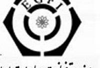 کسب رتبه نخست صندوق ضمانت صادرات ایران