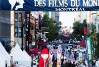 جشنواره جهانی فیلم «مونترال» لغو شد