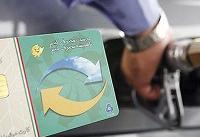 سوختگیری با کارت جایگاهها محدود شد/۳۰ لیتر در هر سوختگیری