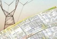 وزارت نیرو: قیمت برق با حذف قبض کاغذی هیچ تغییری نمیکند