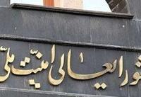 دستور کار جریانات سیاسی مشکوک، ترور شخصیت مقامات عالی کشور است