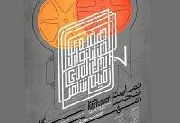 اعلام نامزدهای هفتمین جشنواره بینالمللی فیلم شهر