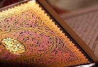 حفظ جزء ۳۰ قرآن از برنامههای اصلی آموزش و پرورش
