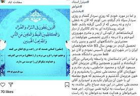 توضیحات Â«مسعود استاد» درباره بخشش Â«نجفی»