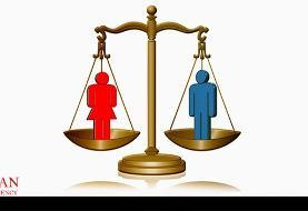 یکسان شدن دیه زن و مرد گامی در مسیر تامین حقوق زنان