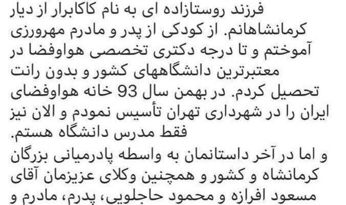 خانواده میترا استاد، 'محمد علی نجفی را بخشیدند'