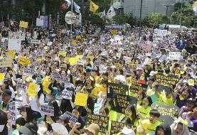 South Koreans stage anti-Japan protest in Seoul