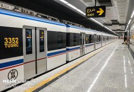 اطلاع رسانی درباره مصرف بهینه آب در متروهای تهران