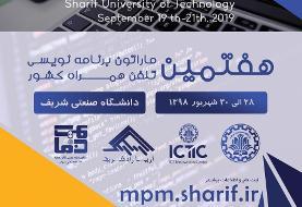 برگزاری هفتمین ماراتون برنامه نویسی تلفن همراه کشور