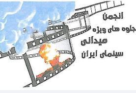 اعتراض انجمن جلوههای ویژه به برگزاری مجمع عمومی خانه سینما بدون حضور ۱۱ صنف