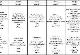 جدول اکران فیلمهای جشنواره کودک و نوجوان در رشت اعلام شد