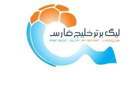 برنامه هفته اول و دوم لیگ برتر فوتبال اعلام شد/ تکلیف ورزشگاه ۹ مسابقه مشخص نیست