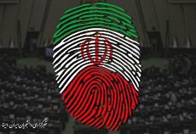ارسال آییننامه اجرای انتخابات مجلس به هیات دولت