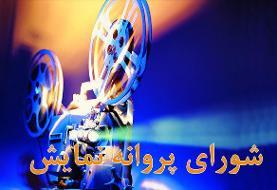 پروانه نمایش برای سه فیلم صادر شد