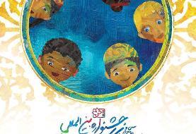 فروش بلیتهای سی و دومین جشنواره فیلمهای کودکان و نوجوانان آغاز شد