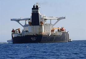 علت تغییر نام نفتکش «گریس یک» چه بود؟
