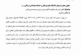 تشکر وزارت بهداشت از حکم دادگاه ویژه روحانیت برای دو مدعی طب اسلامی