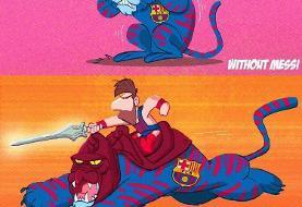 (کاریکاتور) تفاوت بارسلونا با مسی و بدون مسی!