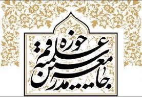 واکنش جامعه مدرسین به اظهارات منتسب به آیتالله یزدی درباره آملی لاریجانی