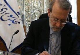 لاریجانی قانون تشکیل وزارت میراث فرهنگی و گردشگری را به دولت ابلاغ کرد
