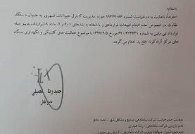 واکنش شهرداری تهران به فیلم آزار و اذیت سگها