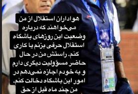 مجیدی: اجازه بدهید استقلال نفس بکشد!