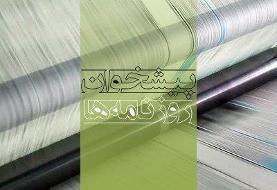 ۲۸ پیشخوان روزنامههای صبح ایران