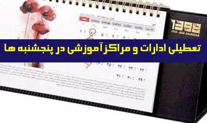 تصویب طرح تعطیلی پنجشنبههای مراکز اداری، آموزشی و قضایی