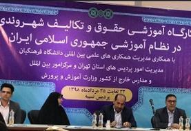برگزاری کارگاه آموزشی حقوق و تکالیف شهروندی برای دانشجو معلمان