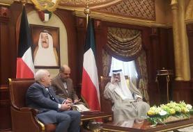 ظریف در کویت: تلاش تهران برای نزدیکی بیشتر به این کشور
