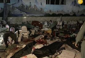 (تصاویر) انفجار مرگبار در مجلس عروسی شیعیان افغانستان