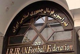 جزییات طلب ۲/۲ میلیون دلاری فدراسیون فوتبال از فیفا