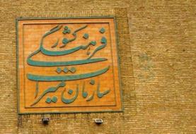 وزارت میراث فرهنگی چالش جدید دولت و مجلس