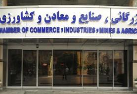 ترکیب هیات رئیسه کمیسیونهای تخصصی اتاق بازرگانی ایران مشخص شد