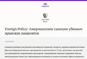 گزارش پایگاه روسی از تحریم دارویی آمریکا
