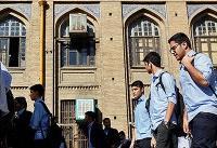پیشنهاد تفویض اختیار هدایت تحصیلی به استانها