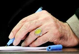 آیت الله خامنه ای رئیس مؤسسه دائرةالمعارف فقه اسلامی را منصوب کردند