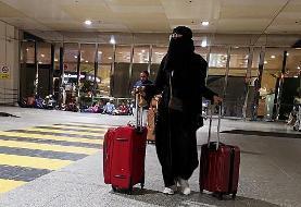 عربستان ممنوعیت سفر بدون مجوز زنان را حذف میکند