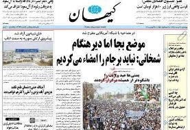 کیهان: پاس گل تازه عراقچی به دولتهای بدعهد اروپایی