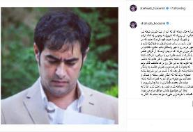 واکنش شهاب حسینی به یک سواستفاده + عکس