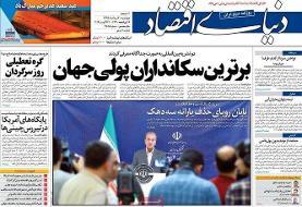 روزنامههای چهارشنبه،۳۰ مرداد ۱۳۹۸