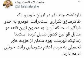 کنایه توئیتری فلاحت پیشه به بازداشت چند مسئول ایران خودرو /یک ظاهرسازی تکراری است/رانت خودرو هم ...