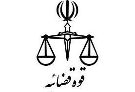 توافق دولت و مجلس بر سر قبول شدگان آزمون قوه قضاییه