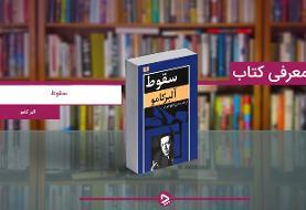 کتاب سقوط آلبر کامو؛ شاهکاری فلسفی از برداشتن نقاب انسان امروزی