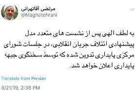 توییت آقاتهرانی درباره مدل انتخاباتی جبهه پایداری برای انتخابات مجلس