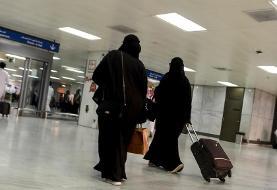 عربستان سعودی؛ آغاز سفر خارجی زنان بدون اجازه شوهر یا پدر